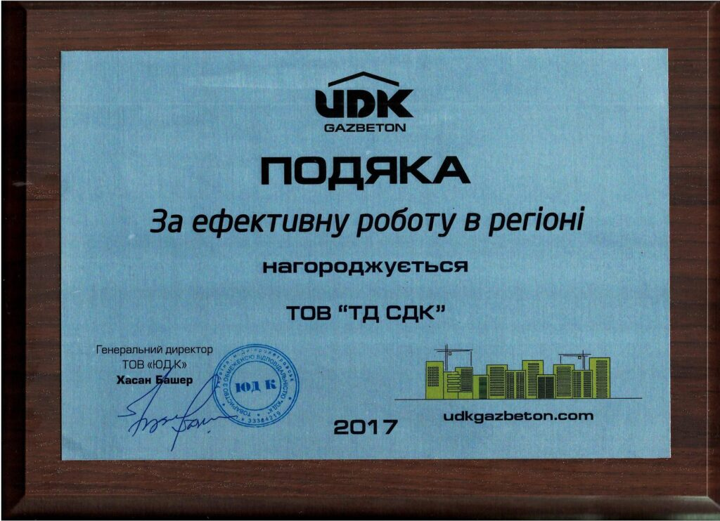 Благодарность SDC Харьков за эффективную работу в Харькове
