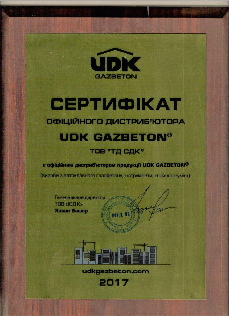 SDC Харьков - официальный дистрибьютор Газобетон UDK (ЮДК)