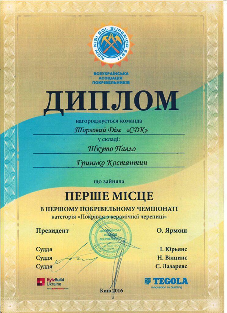 SDC Харьков - диплом первое место в кровельном чемпионате
