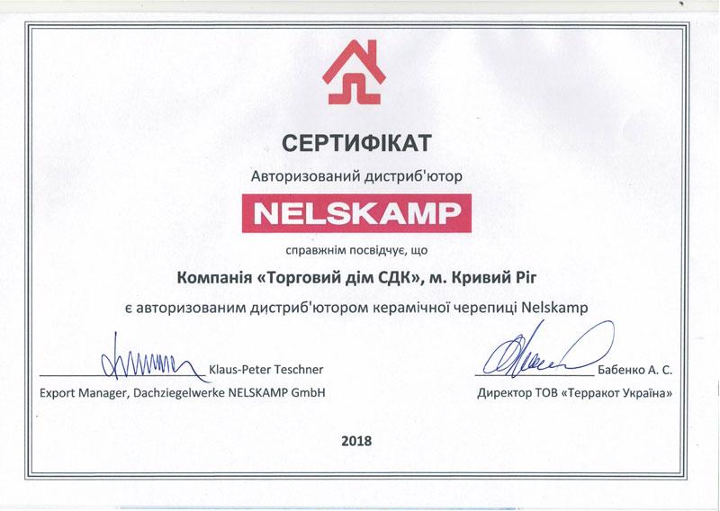 SDC Харьков - официальный дистрибьютор Nelskamp