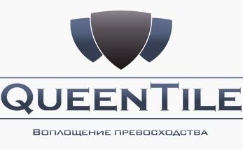 SDC Харьков - официальный дистрибьютор queentile