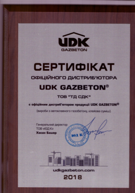SDC Харьков - сертификат UDK газобетон